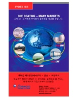 Advanced Polymer Coatings Literature